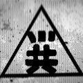 triade-cinese