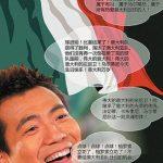 Italia campione del mondo anche per la Cina !!!