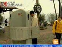 bagni pubblici cinesi