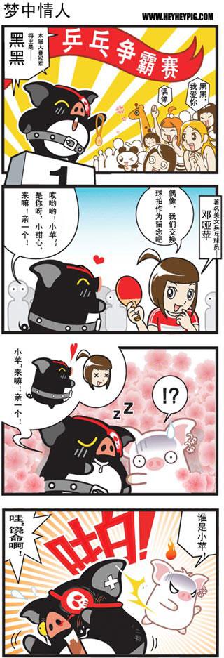 fumetto cinese - maialino più famoso