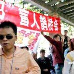 In Cina match-making speciali per i non vedenti cinesi