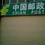 Chinglish ? No peggio …