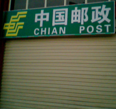 chian post - china post - chinglish