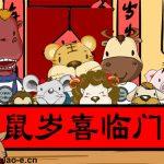 Flash cinesi per il nuovo anno