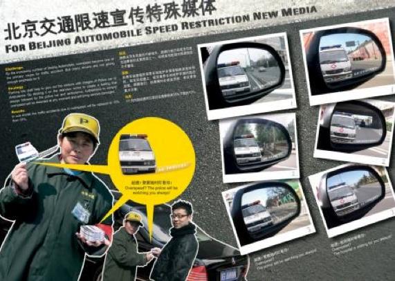 beijingautomobilespeeding---pubblicità cinesi