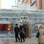 Ice bar di Harbin