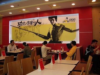 Kung Fu Restaurant