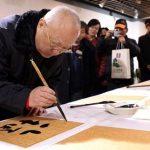 Calligrafia cinese tradizionale e Chunjie