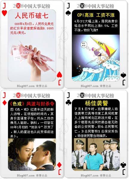 005---anno in carte da gioco