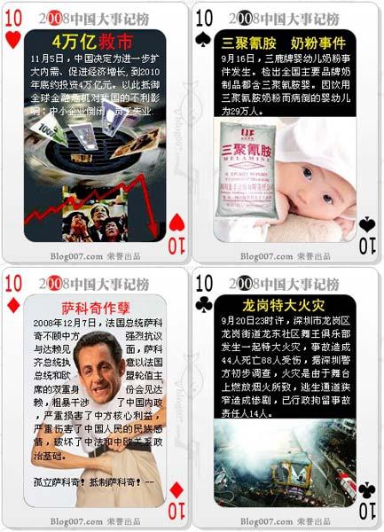 006---anno in carte da gioco