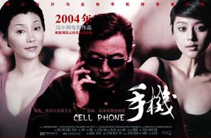 Cell Phone di Feng Xiaogang