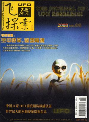 ufo-magazine-china