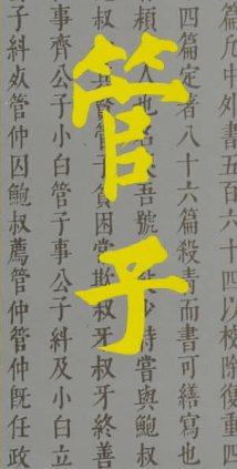 corpo nella filosofia cinese