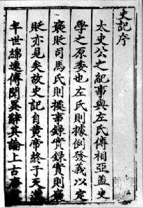 shi ji memorie dello storico