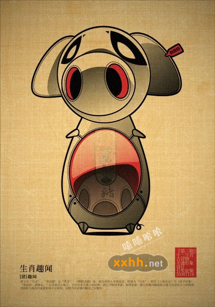 012shier-shengxiao