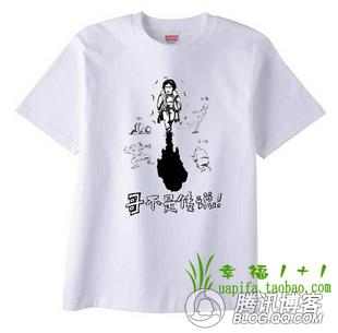 2brother-sharp-t-shirt