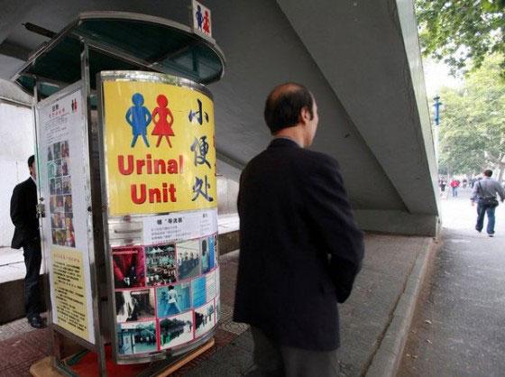bagni pubblici in Cina