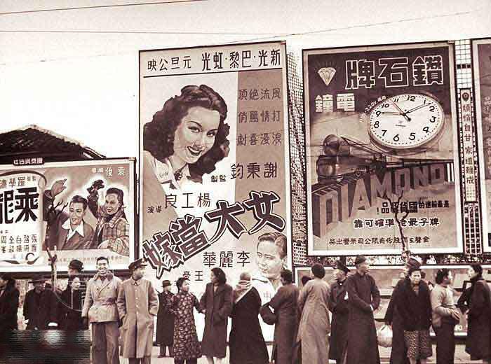032Shanghai1948