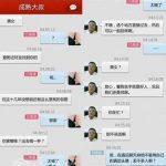 Chat imbarazzanti a Guangzhou