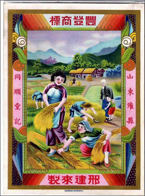 china-republic-ads-031