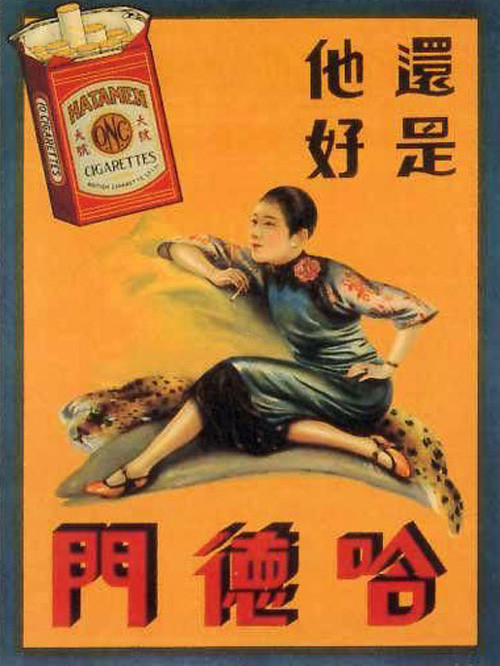 china-republic-ads-032