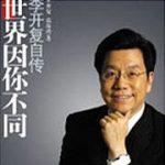 Kai-Fu Lee contro la censura, invita 30 milioni di followers cinesi a seguirlo su Twitter