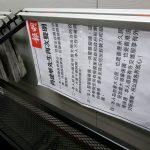 La compagnia del miliardario cinese scomparso fa sapere di essere operativa