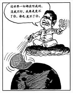 fumetto Falun Gong