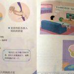 Il nuovo sistema di educazione sessuale nelle scuole cinesi è sorprendemente progressista