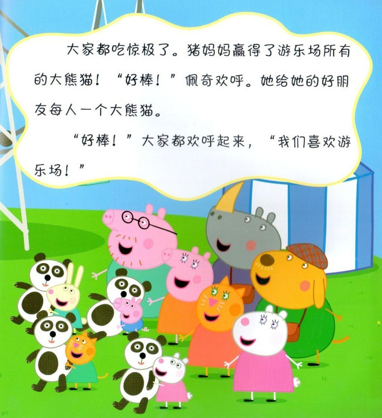 Peppa Pig censurato in Cina