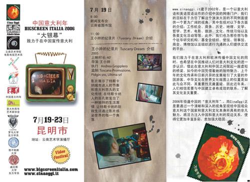 BigScreen Italia Brochure