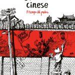 Una Vita Cinese, Il Tempo del Padre