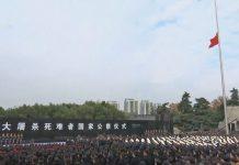 Anniversario del Massacro di Nanchino