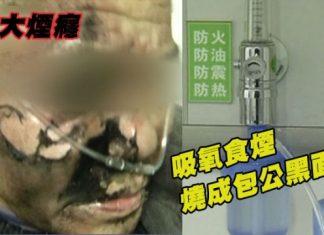 fumare con la maschera dell'ossigeno