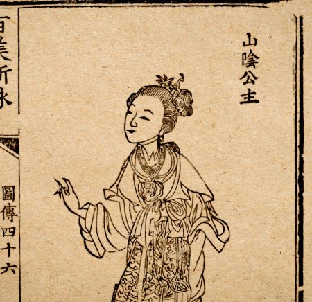 La Storia dell'Harem della Principessa Kuaiji