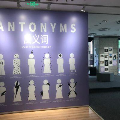 Antonyms ActOnition Exhibition
